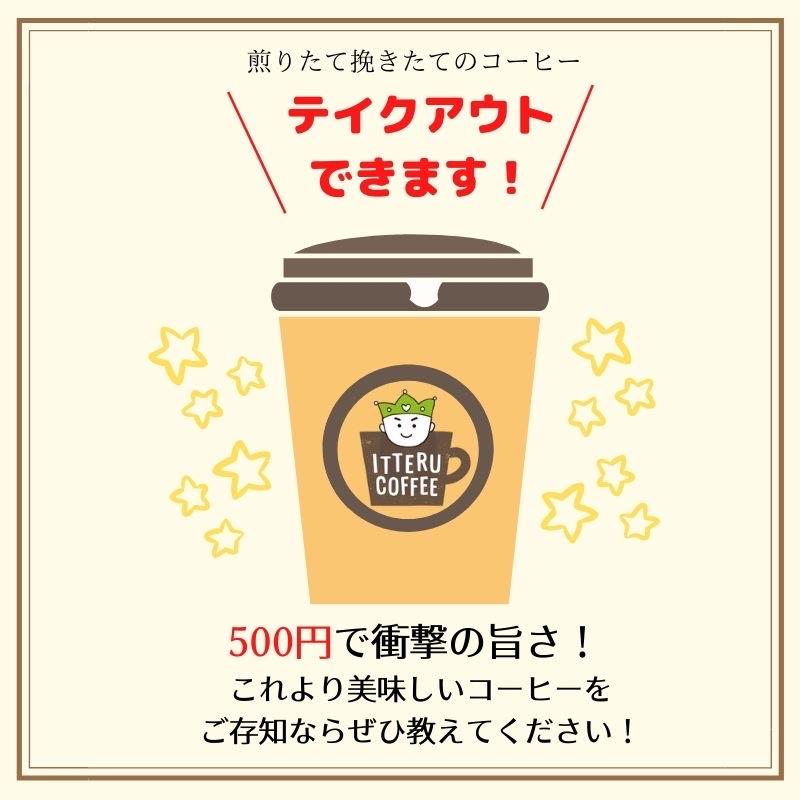 コーヒーのテイクアウトはじまりました!